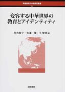 変容する中華世界の教育とアイデンティティ (早稲田現代中国研究叢書)