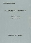 公正取引委員会審決集 62 平成27年4月1日から平成28年3月31日まで