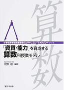 「資質・能力」を育成する算数科授業モデル (小学校新学習指導要領のカリキュラム・マネジメント)