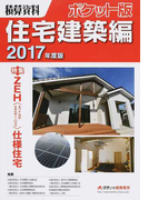 積算資料ポケット版住宅建築編 2017年度版 特集ZEH仕様住宅