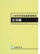 小学校学習指導要領解説 9版 平成20年8月(平成27年3月付録追加) 生活編