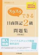 スラスラできる日商簿記2級問題集商業簿記 2017年度受験対策用 (大原の簿記シリーズ)