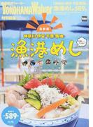 神奈川・伊豆・千葉・築地の漁港めし 最新版 (ウォーカームック)(ウォーカームック)
