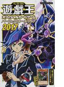 遊☆戯☆王オフィシャルカードゲームパーフェクトルールブック 2017 (Vジャンプブックス)