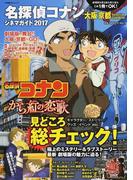 名探偵コナンシネマガイド 2017 大阪京都Detective GuideBook (小学館C&Lムック)