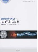 画像診断から考える病的近視診療 (眼科臨床エキスパート)