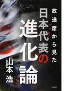 放送席から見たサッカー日本代表の進化論