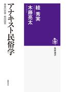 アナキスト民俗学 尊皇の官僚・柳田国男