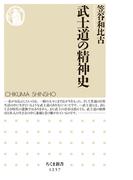 武士道の精神史 (ちくま新書)(ちくま新書)