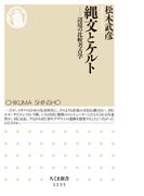 縄文とケルト 辺境の比較考古学 (ちくま新書)(ちくま新書)