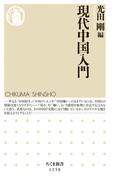 現代中国入門 (ちくま新書)(ちくま新書)