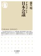 ドキュメント日本会議 (ちくま新書)(ちくま新書)