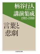 言葉と悲劇 柄谷行人講演集成1985−1988 (ちくま学芸文庫)(ちくま学芸文庫)