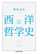 西洋哲学史 ルネサンスから現代まで (ちくま学芸文庫)(ちくま学芸文庫)
