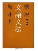 概説文語文法 改訂版 (ちくま学芸文庫)(ちくま学芸文庫)
