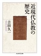 近現代仏教の歴史 (ちくま学芸文庫)(ちくま学芸文庫)