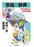 英絵辞典 目から覚える6000単語 (ちくま文庫)(ちくま文庫)