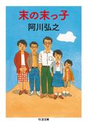 末の末っ子 (ちくま文庫)(ちくま文庫)