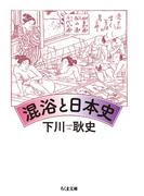 混浴と日本史 (ちくま文庫)(ちくま文庫)