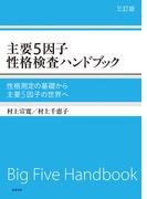 主要5因子性格検査ハンドブック 性格測定の基礎から主要5因子の世界へ 3訂版