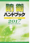 防衛ハンドブック 平成29年版