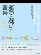 赤ちゃん学で理解する乳児の発達と保育 第2巻 運動・遊び・音楽