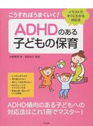 こうすればうまくいく!ADHDのある子どもの保育 イラストですぐにわかる対応法