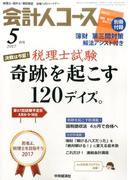 会計人コース 2017年 05月号 [雑誌]