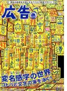 広告 2017年 05月号 [雑誌]