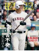 報知高校野球 2017年 05月号 [雑誌]