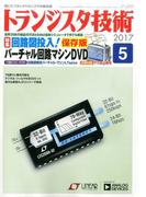 トランジスタ技術 (Transistor Gijutsu) 2017年 05月号 [雑誌]