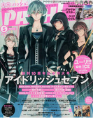 PASH (パッシュ) ! 2017年 05月号 [雑誌]