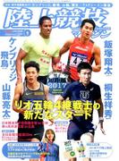 陸上競技マガジン 2017年 05月号 [雑誌]