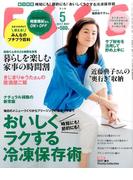 ESSE (エッセ) 2017年 05月号 [雑誌]