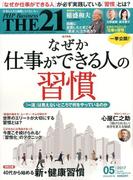 THE 21 (ざ・にじゅういち) 2017年 05月号 [雑誌]