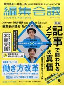 編集会議17年春号 2017年 05月号 [雑誌]