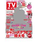週刊 TVガイド 関東版 2017年 4/7号 [雑誌]