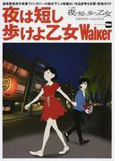 夜は短し歩けよ乙女Walker アニメ映画「夜は短し歩けよ乙女」公式ナビゲーションブック