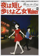 夜は短し歩けよ乙女Walker アニメ映画「夜は短し歩けよ乙女」公式ナビゲーションブック (ウォーカームック)