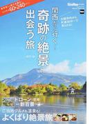 関西から行く!奇跡の絶景に出会う旅 2017−18