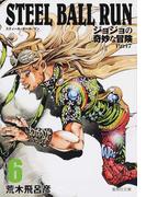 STEEL BALL RUN ジョジョの奇妙な冒険Part7 6 (集英社文庫 コミック版)
