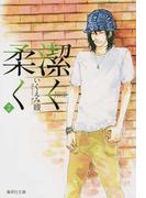 潔く柔く 2 (集英社文庫 コミック版)(集英社文庫コミック版)