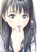 明日ちゃんのセーラー服 1 (ヤングジャンプコミックス)(ヤングジャンプコミックス)
