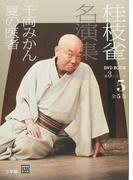 桂枝雀名演集 第3シリーズ5 千両みかん 夏の医者 (小学館DVD BOOK)