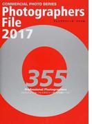 フォトグラファーズ・ファイル 2017 プロフェッショナル・フォトグラファー355人の仕事ファイル