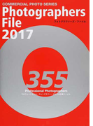 フォトグラファーズ・ファイル 2017 プロフェッショナル・フォトグラファー355人の仕事ファイル (COMMERCIAL PHOTO SERIES)(コマーシャル・フォト・シリーズ)