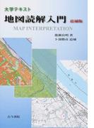 地図読解入門 追補版 (大学テキスト)