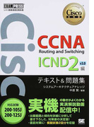 CCNA Routing and Switching ICND2編v3.0テキスト&問題集 対応試験200−105J/200−125J