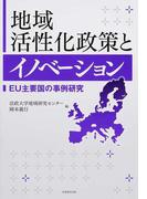 地域活性化政策とイノベーション EU主要国の事例研究
