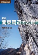 関東周辺の岩場 新版 (CLIMBING GUIDE BOOKS)
